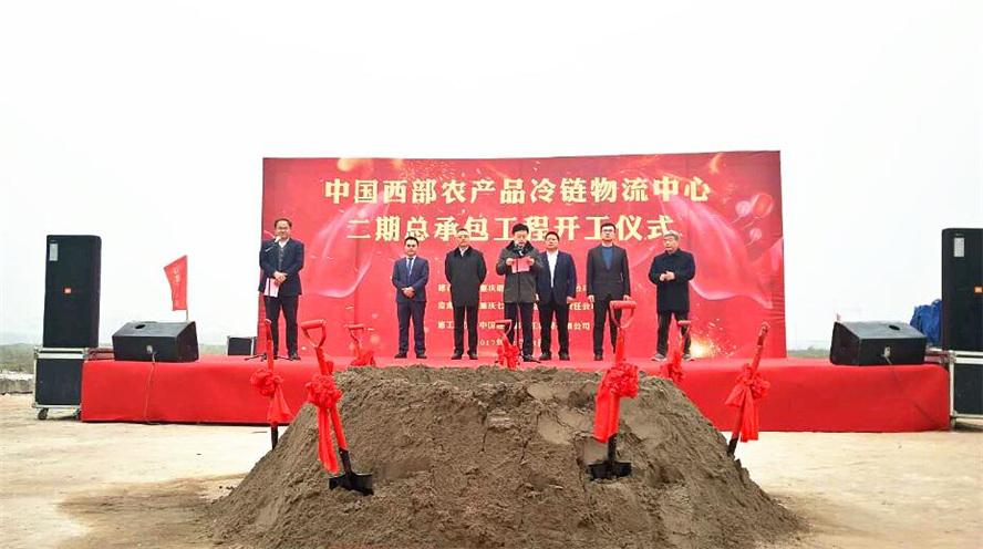 12.28 璧山中国西部农产品冷链物流中心