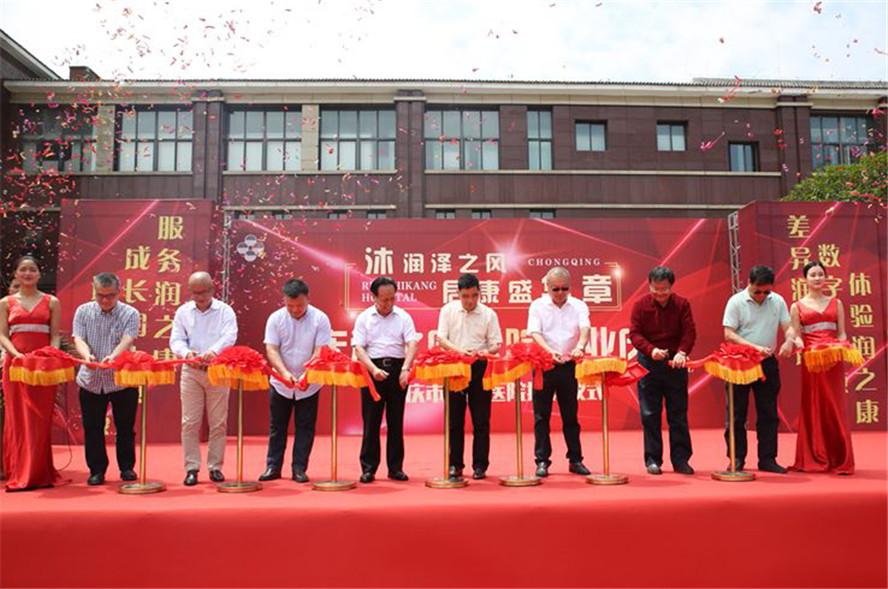 5月23日 重庆润之康医院开业庆典
