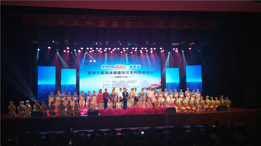 7月4日 健康中国基层行·百市千县精准健康扶贫行动全国