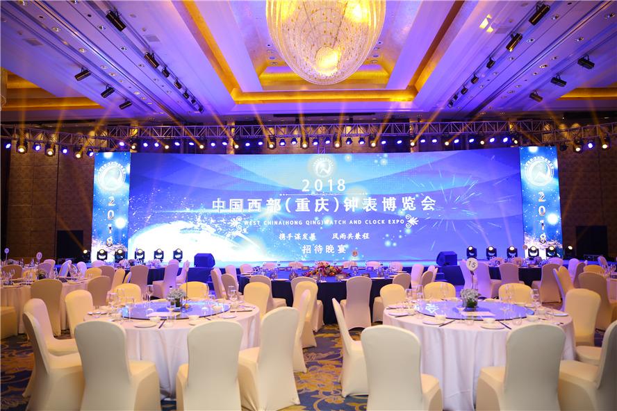 2018.10.29 中国西部重庆钟表博览会
